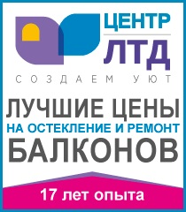 Компания ЦентрЛТД — пластиковые окна в Киеве и области