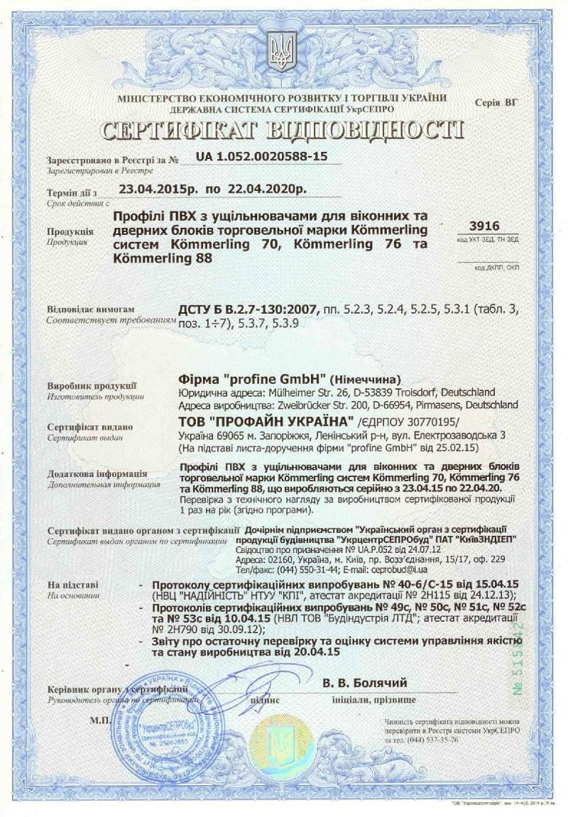 Сертификаты . лицензии и атестаты производства компании