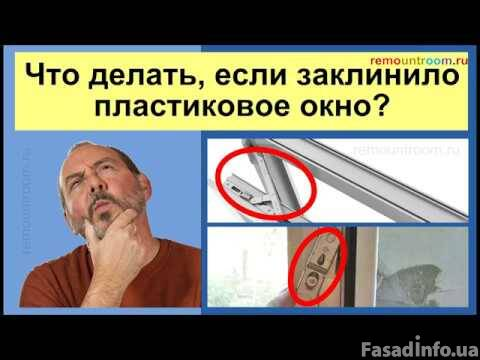 Что делать, если заклинило пластиковое окно