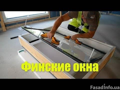 Финские окна и их монтаж