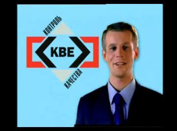Видео о компании KBE