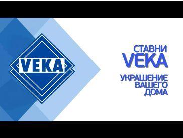 Откидные ставни VEKA