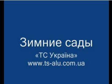 Видео: Зимний сад - комфорт в гармонии с природой `ТС Украина`